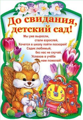 Поздравление детей с выпуском из детского сада от заведующей